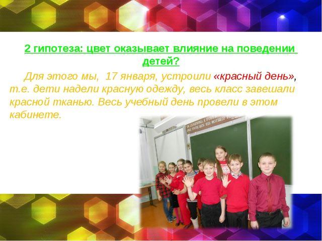 2 гипотеза: цвет оказывает влияние на поведении детей? Для этого мы, 17 январ...