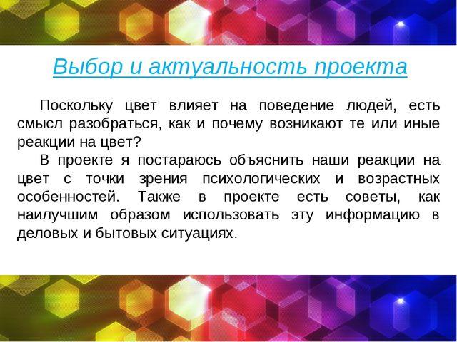 Выбор и актуальность проекта Поскольку цвет влияет на поведение людей, есть с...