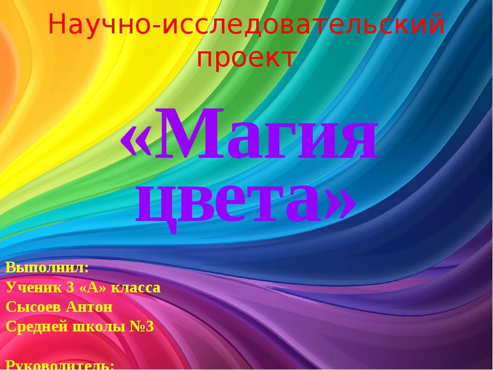 Научно-исследовательский проект «Магия цвета» Выполнил: Ученик 3 «А» класса С...