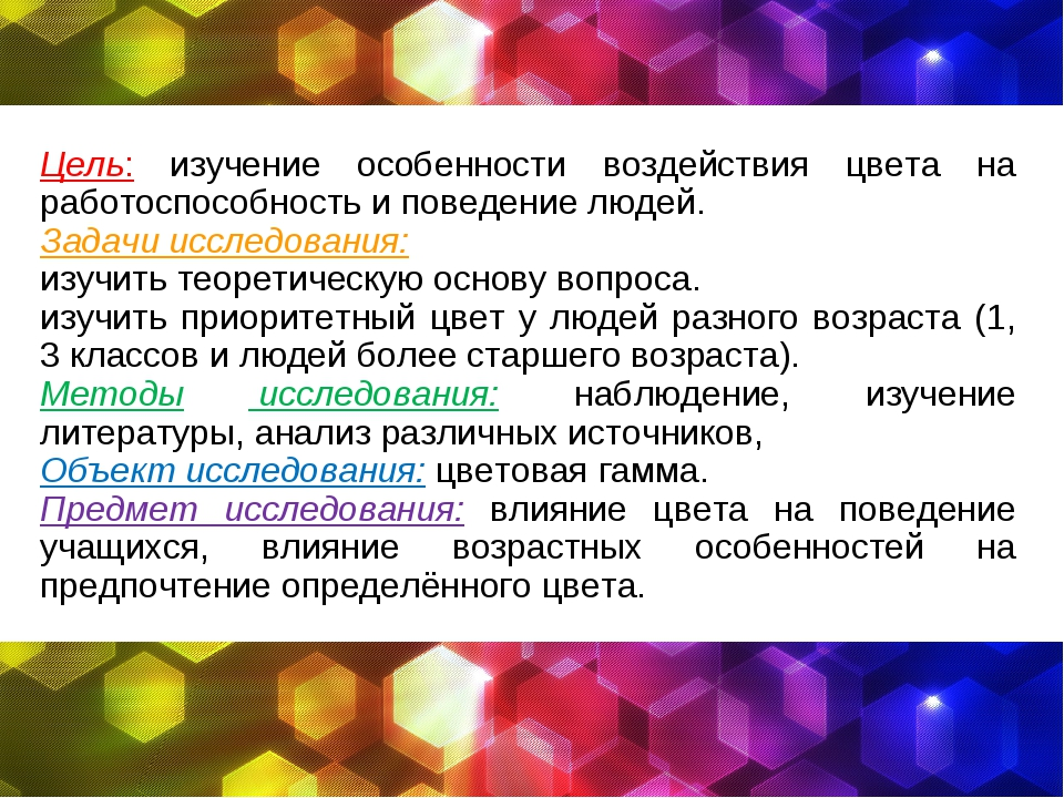 Цель: изучение особенности воздействия цвета на работоспособность и поведение...