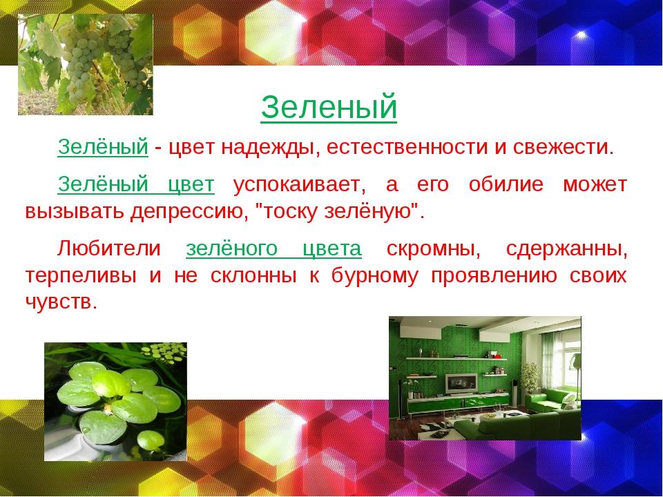 Зеленый Зелёный - цвет надежды, естественности и свежести. Зелёный цвет успок...