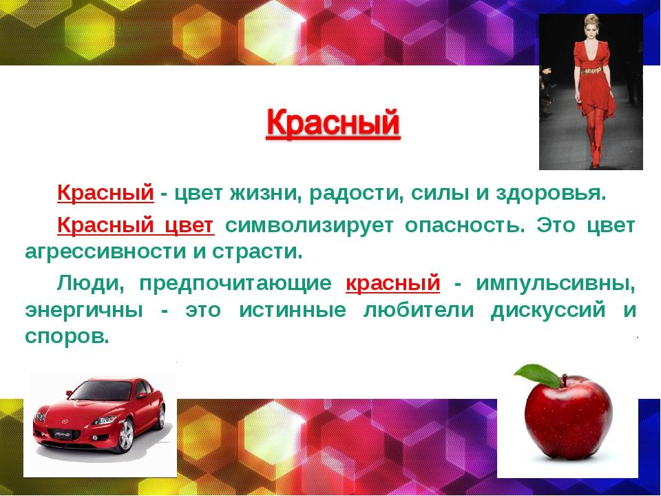 Красный - цвет жизни, радости, силы и здоровья. Красный цвет символизирует оп...