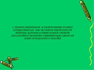 2. ПОДБОР МАТЕРИАЛОВ И ОБОРУДОВАНИЯ ДОЛЖЕН ОСУЩЕСТВЛЯТЬСЯ ДЛЯ ТЕХ ВИДОВ ДЕЯТЕ