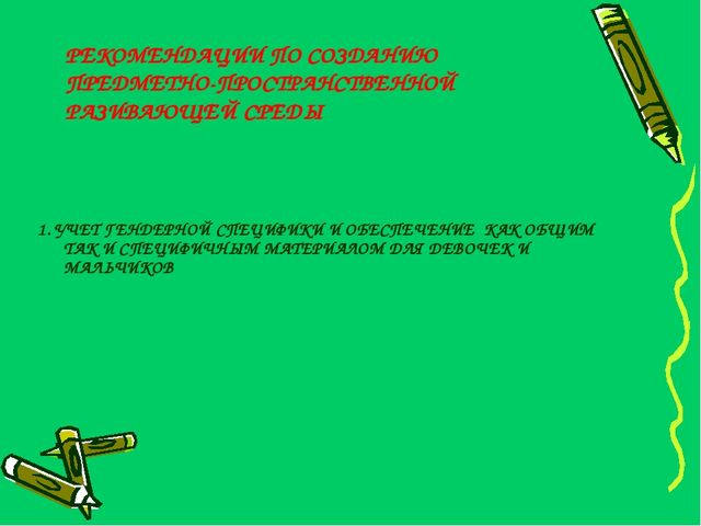 РЕКОМЕНДАЦИИ ПО СОЗДАНИЮ ПРЕДМЕТНО-ПРОСТРАНСТВЕННОЙ РАЗИВАЮЩЕЙ СРЕДЫ 1. УЧЕТ...