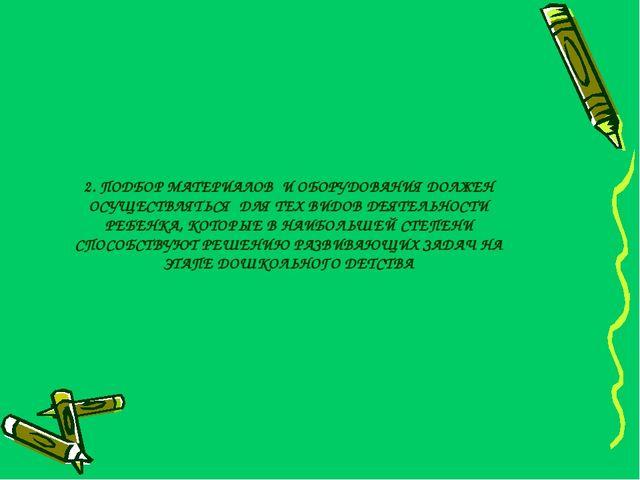 2. ПОДБОР МАТЕРИАЛОВ И ОБОРУДОВАНИЯ ДОЛЖЕН ОСУЩЕСТВЛЯТЬСЯ ДЛЯ ТЕХ ВИДОВ ДЕЯТЕ...