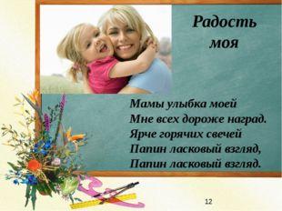 Радость моя Мамы улыбка моей Мне всех дороже наград. Ярче горячих свечей Папи