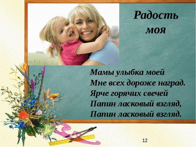 Радость моя Мамы улыбка моей Мне всех дороже наград. Ярче горячих свечей Папи...