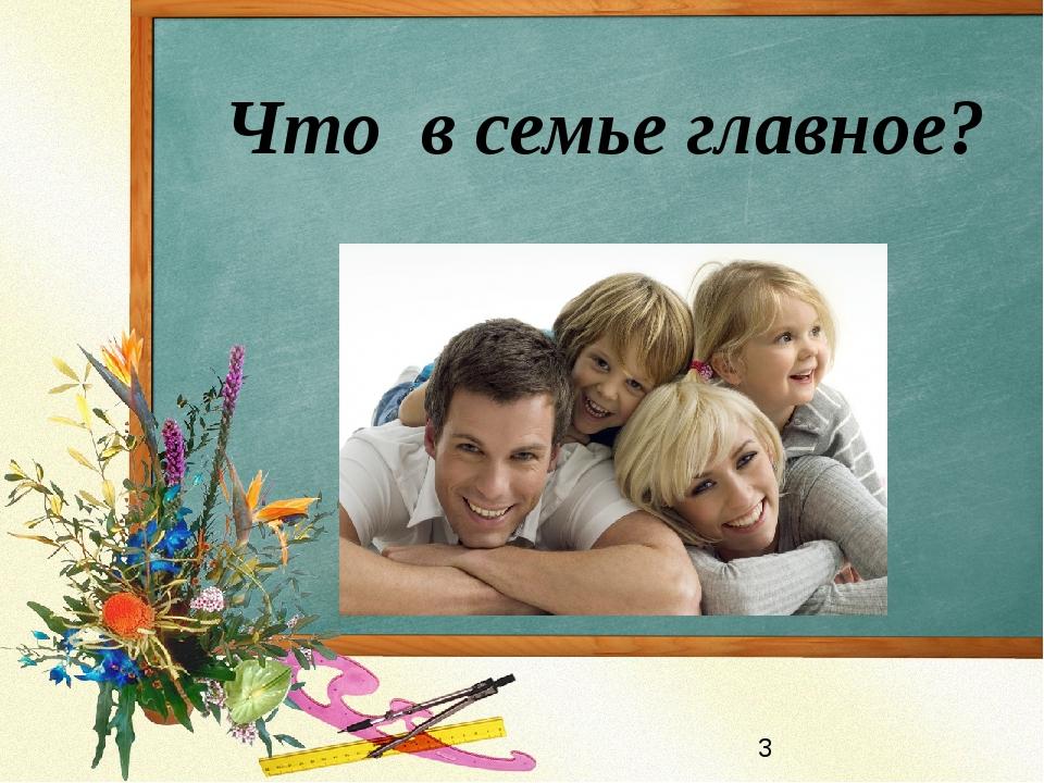 Что в семье главное?