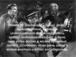 Роман М. Шолохова «Тихий Дон» - произведение, носящее исторический характер.