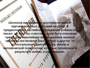 Шолохов исторически достоверно рисует картину военных действий на Дону. В пре