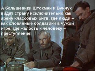 А большевики Штокман и Бунчук видят страну исключительно как арену классовых