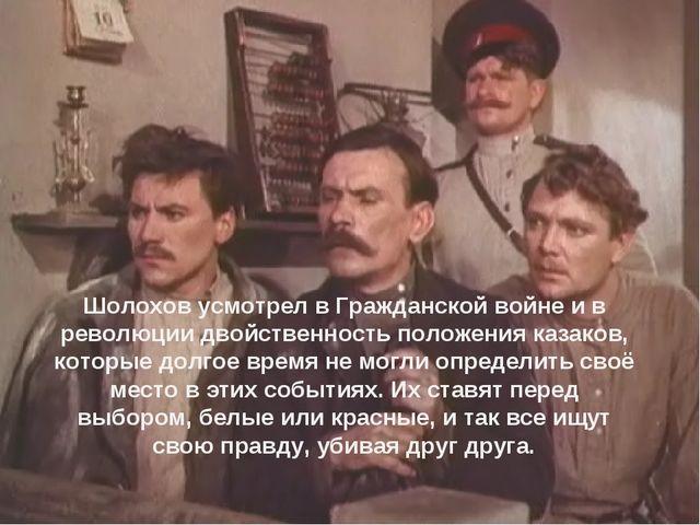 Шолохов усмотрел в Гражданской войне и в революции двойственность положения к...