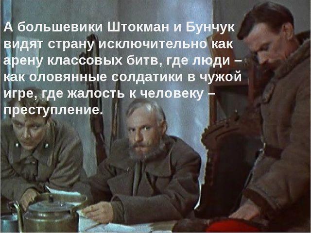 А большевики Штокман и Бунчук видят страну исключительно как арену классовых...