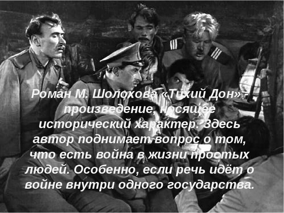 Роман М. Шолохова «Тихий Дон» - произведение, носящее исторический характер....