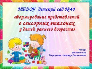 МБДОУ детский сад № 40 «Формирование представлений о сенсорных эталонах у дет