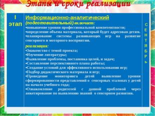 Этапы и сроки реализации проекта: I этапИнформационно-аналитический (подгото