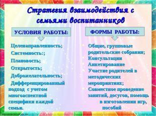 Стратегия взаимодействия с семьями воспитанников Целенаправленность; Системн