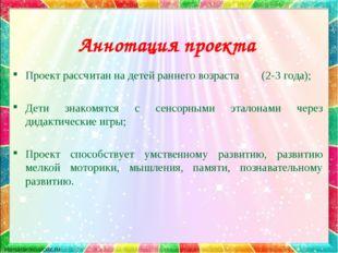 Аннотация проекта Проект рассчитан на детей раннего возраста (2-3 года); Дети