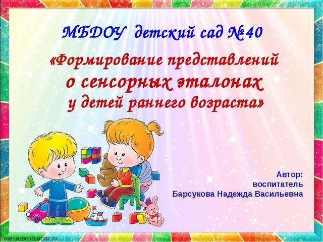 МБДОУ детский сад № 40 «Формирование представлений о сенсорных эталонах у дет...