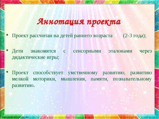 Аннотация проекта Проект рассчитан на детей раннего возраста (2-3 года); Дети...