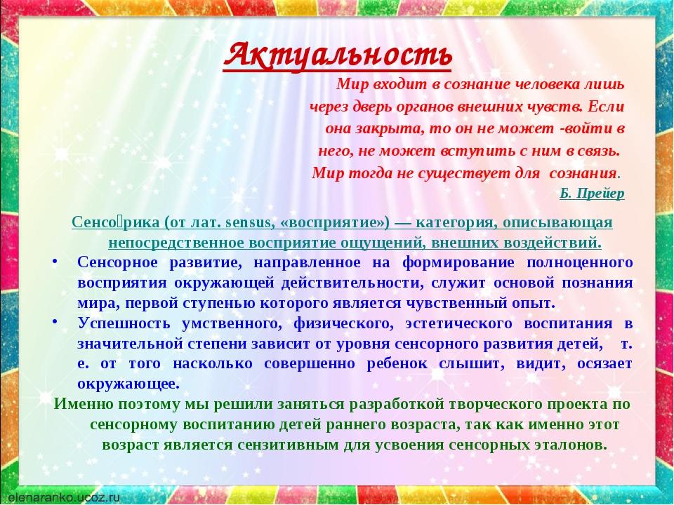 Актуальность Сенсо́рика (от лат. sensus, «восприятие») — категория, описывающ...