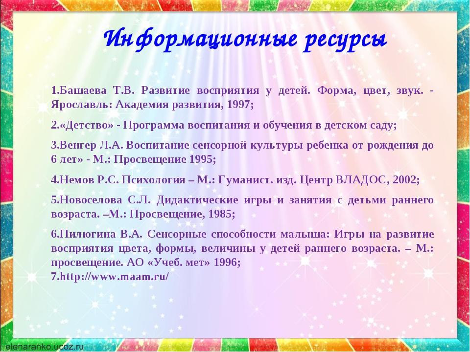Информационные ресурсы Башаева Т.В. Развитие восприятия у детей. Форма, цвет,...