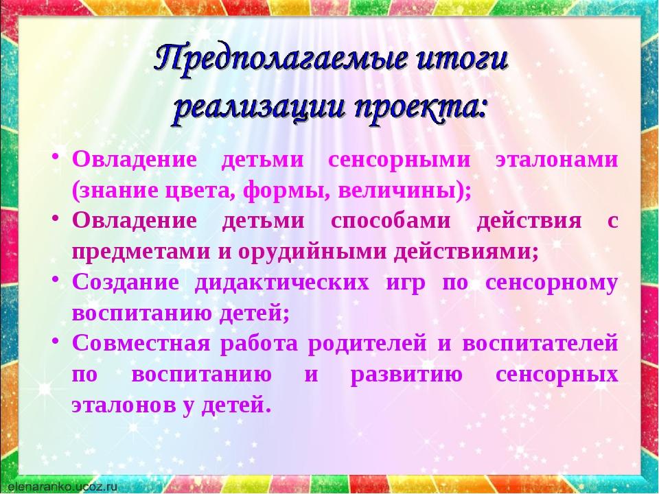 Овладение детьми сенсорными эталонами (знание цвета, формы, величины); Овлад...