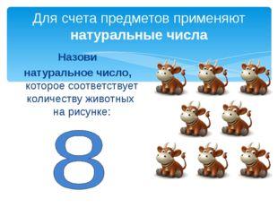 Для счета предметов применяют натуральные числа Назови натуральное число, кот