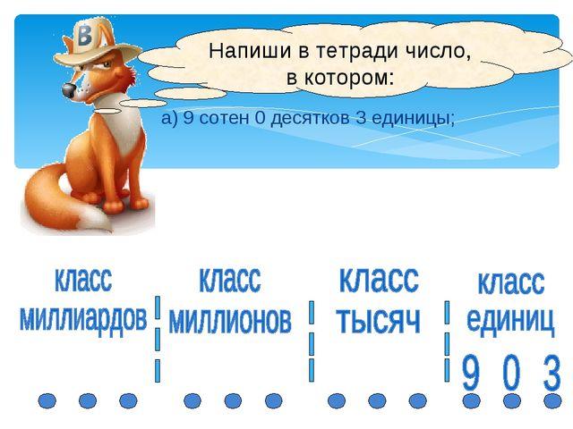 Напиши в тетради число, в котором: а) 9 сотен 0 десятков 3 единицы;