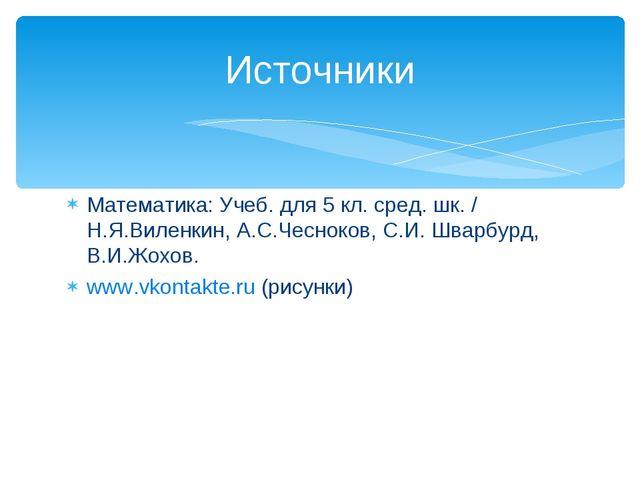 Математика: Учеб. для 5 кл. сред. шк. / Н.Я.Виленкин, А.С.Чесноков, С.И. Швар...