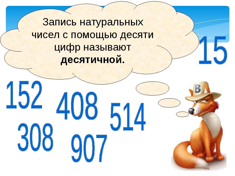 Запись натуральных чисел с помощью десяти цифр называют десятичной.