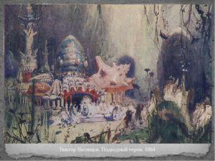 Виктор Васнецов. Подводный терем. 1884