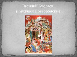 Василий Буслаев и мужики Новгородские