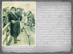 «Васька Буслаев – не выдумка, а одно из величайших и, может быть, самое значи