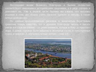 Воссоздание жизни Великого Новгорода в былине полностью соответствует имеющим