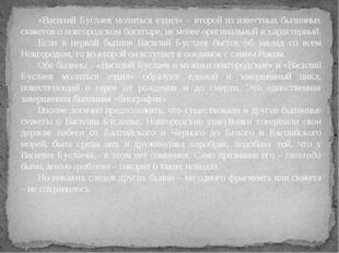 «Василий Буслаев молиться ездил» – второй из известных былинных сюжетов о нов