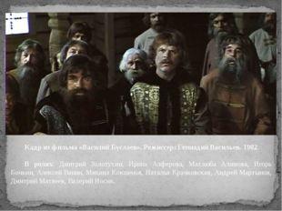 Кадр из фильма «Василий Буслаев». Режиссер: Геннадий Васильев. 1982 В ролях:
