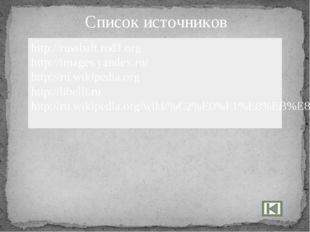 Список источников http://russbalt.rod1.org http://images.yandex.ru/ http://ru