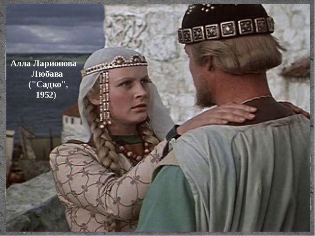 """Алла Ларионова Любава (""""Садко"""", 1952)"""