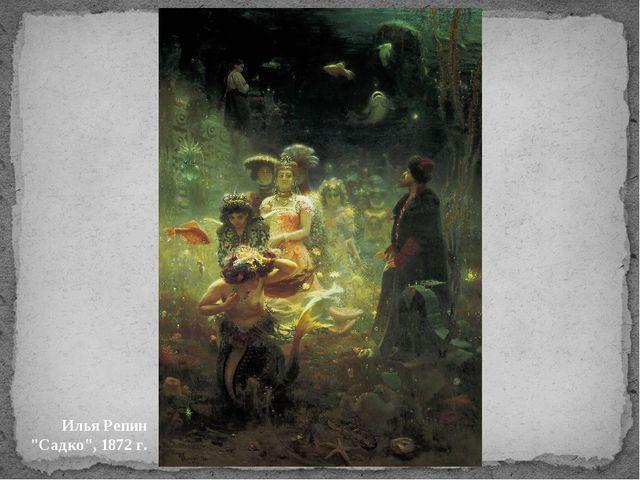 """Илья Репин """"Садко"""", 1872 г."""