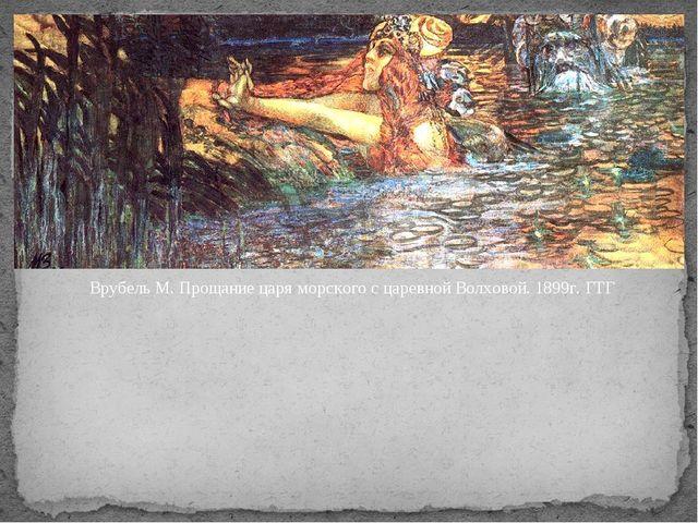 Врубель М. Прощание царя морского с царевной Волховой. 1899г. ГТГ