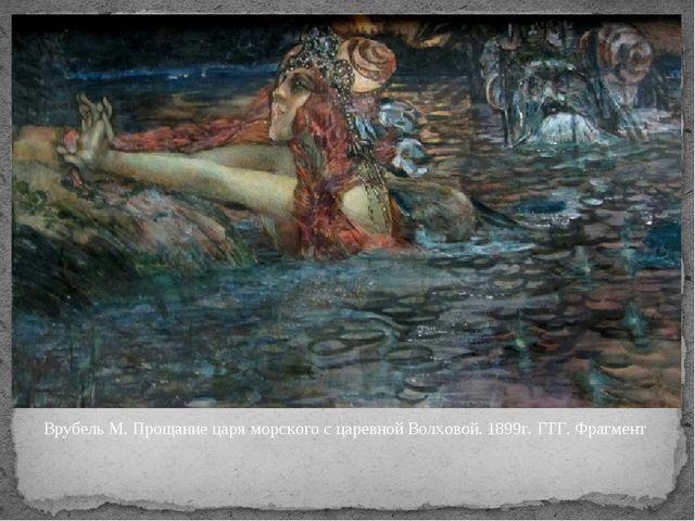Врубель М. Прощание царя морского с царевной Волховой. 1899г. ГТГ. Фрагмент