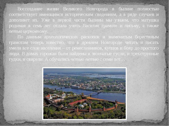 Воссоздание жизни Великого Новгорода в былине полностью соответствует имеющим...
