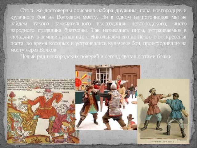 Столь же достоверны описания набора дружины, пира новгородцев и кулачного боя...