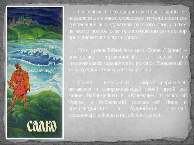 Сказочные и легендарные мотивы былины, ее параллели в мировом фольклоре изуч...
