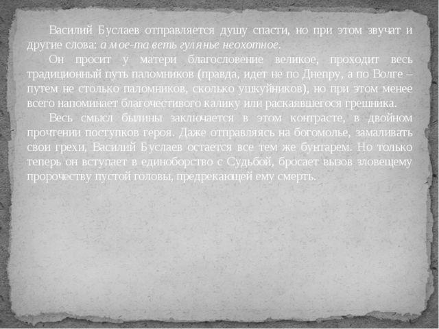 Василий Буслаев отправляется душу спасти, но при этом звучат и другие слова:...