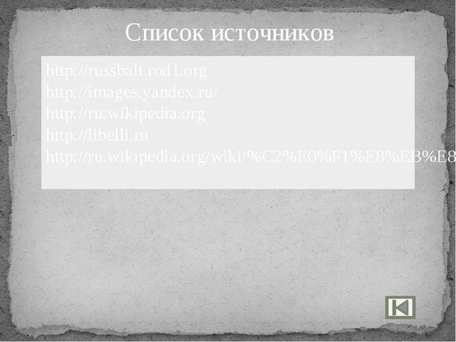 Список источников http://russbalt.rod1.org http://images.yandex.ru/ http://ru...