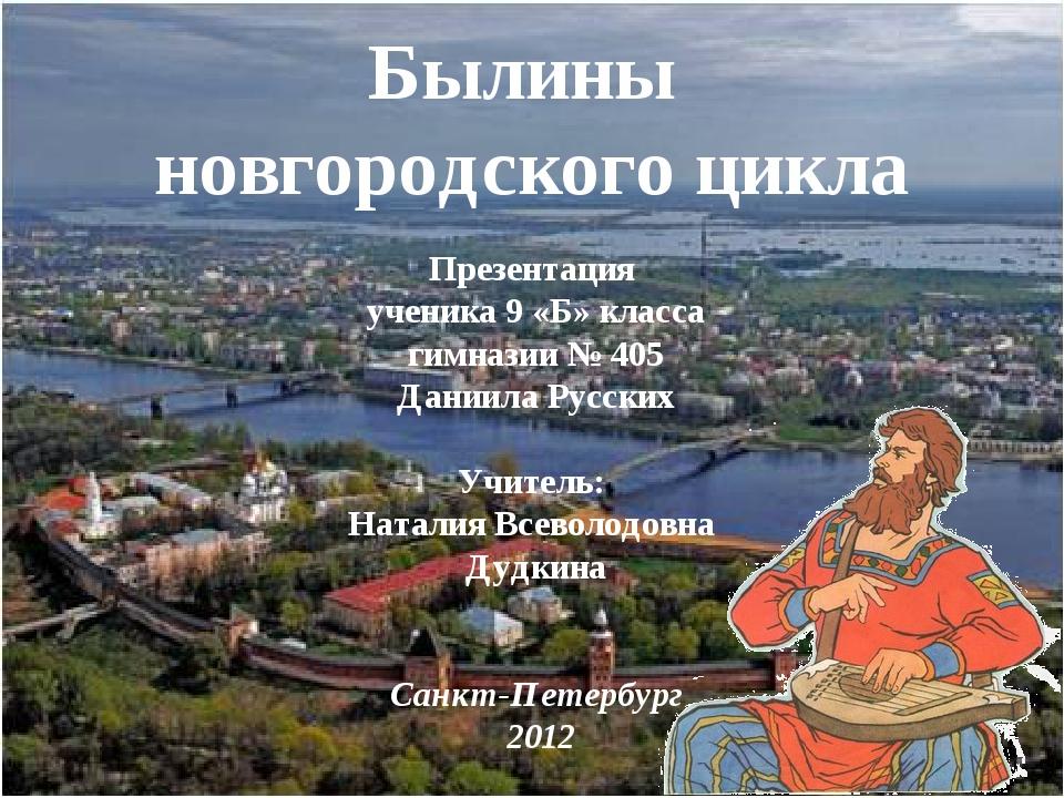 Былины новгородского цикла Презентация ученика 9 «Б» класса гимназии № 405 Да...