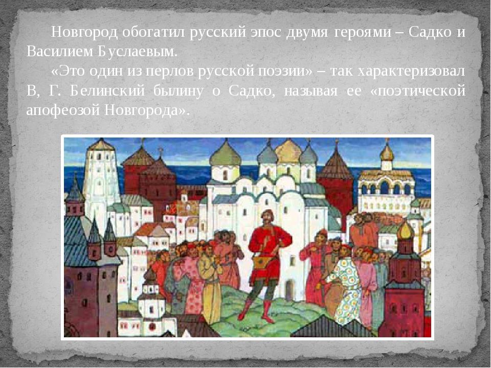 Новгород обогатил русский эпос двумя героями – Садко и Василием Буслаевым. «Э...