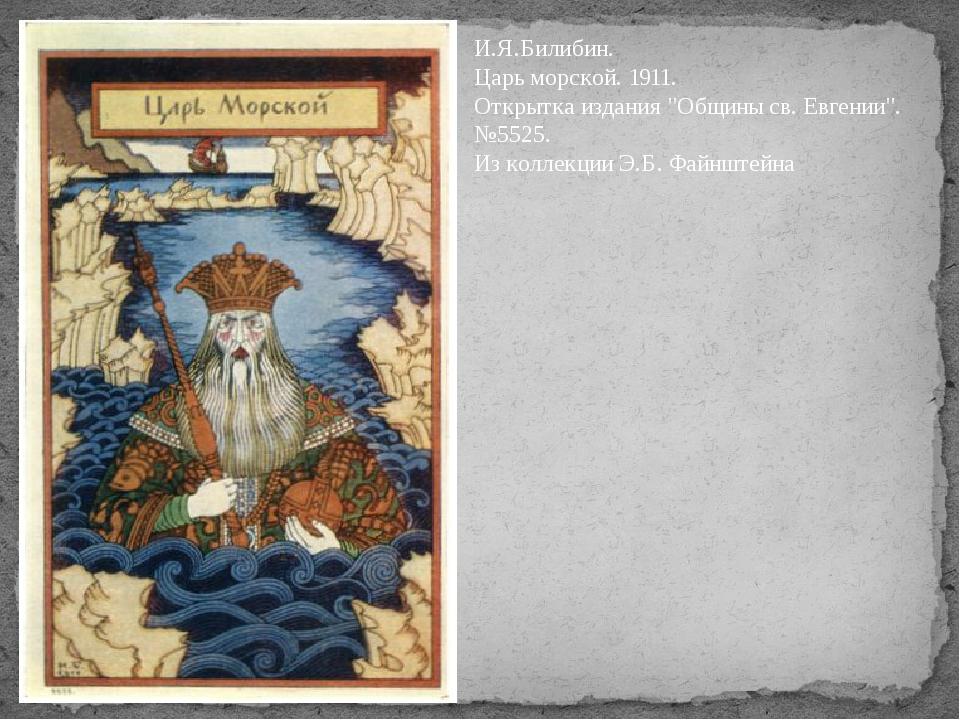 """И.Я.Билибин. Царь морской. 1911. Открытка издания """"Общины св. Евгении"""". №5525..."""